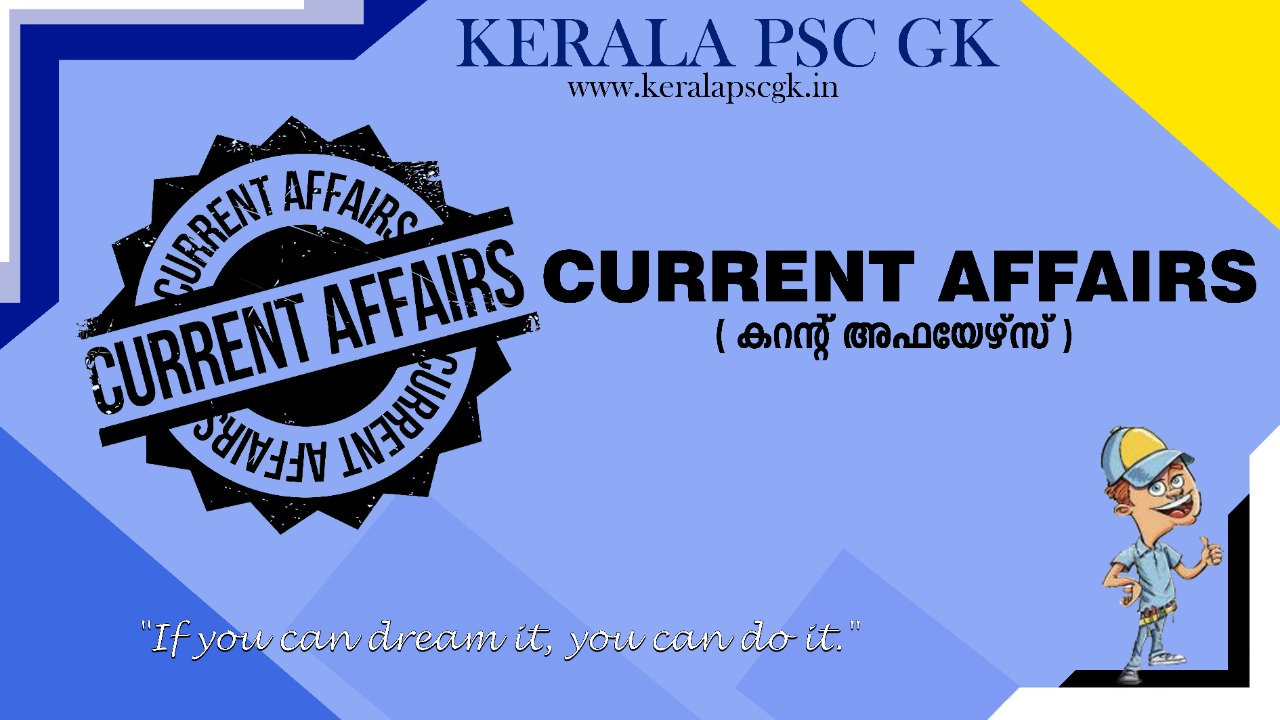 Current Affairs 15 July 2020
